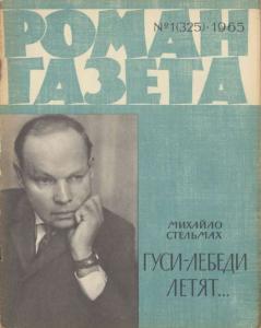 Роман-газета 1965 №01