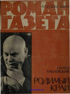 Роман-газета 1965 №02
