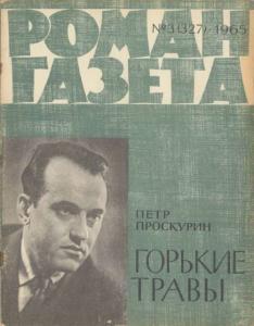 Роман-газета 1965 №03