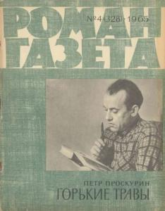 Роман-газета 1965 №04