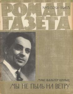 Роман-газета 1965 №05