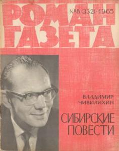 Роман-газета 1965 №08