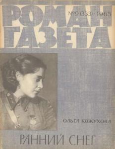 Роман-газета 1965 №09