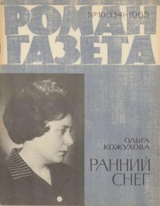 Роман-газета 1965 №10
