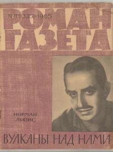 Роман-газета 1965 №11