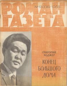 Роман-газета 1965 №12