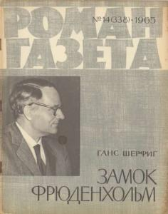 Роман-газета 1965 №14