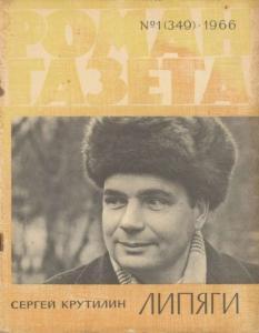 Роман-газета 1966 №01