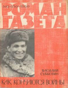 Роман-газета 1966 №02