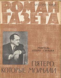 Роман-газета 1966 №03