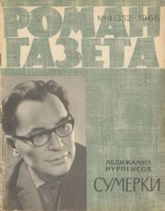 Роман-газета 1966 №04