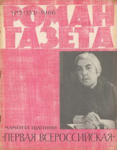 Роман-газета 1966 №05