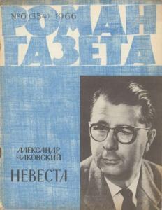 Роман-газета 1966 №06
