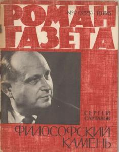 Роман-газета 1966 №07