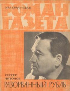 Роман-газета 1966 №08