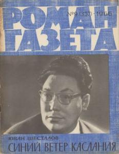 Роман-газета 1966 №09