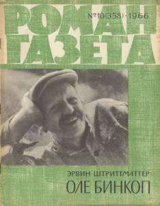 Роман-газета 1966 №10