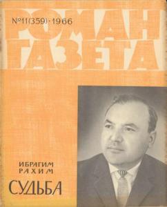 Роман-газета 1966 №11