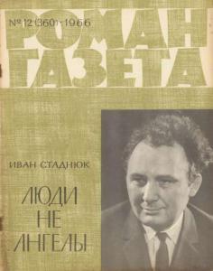 Роман-газета 1966 №12