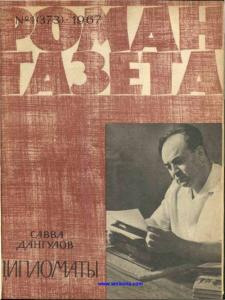 Роман-газета 1967 №01