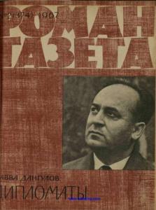 Роман-газета 1967 №02