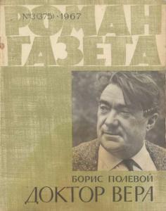 Роман-газета 1967 №03