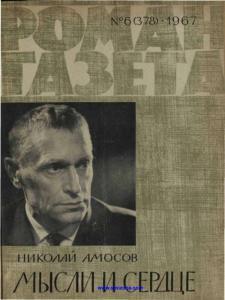 Роман-газета 1967 №06