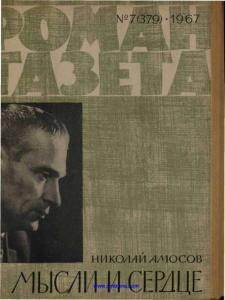 Роман-газета 1967 №07