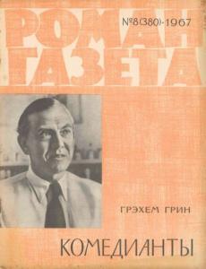 Роман-газета 1967 №08