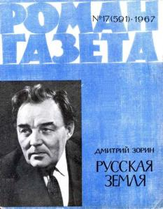 Роман-газета 1967 №17