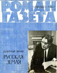 Роман-газета 1967 №18