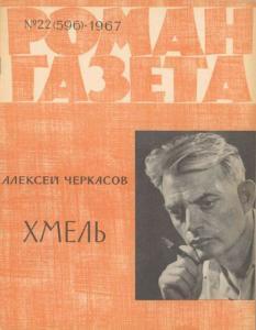 Роман-газета 1967 №22