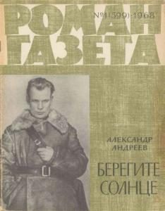 Роман-газета 1968 №01