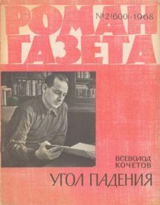 Роман-газета 1968 №02