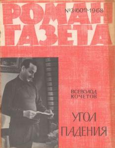 Роман-газета 1968 №03