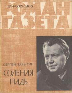 Роман-газета 1968 №04