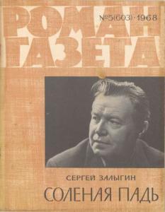 Роман-газета 1968 №05