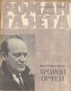 Роман-газета 1968 №06