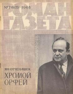 Роман-газета 1968 №07