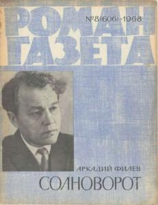 Роман-газета 1968 №08