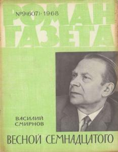 Роман-газета 1968 №09