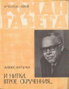 Роман-газета 1968 №10