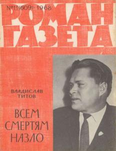 Роман-газета 1968 №11