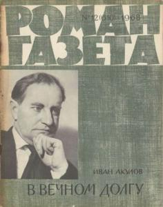 Роман-газета 1968 №12