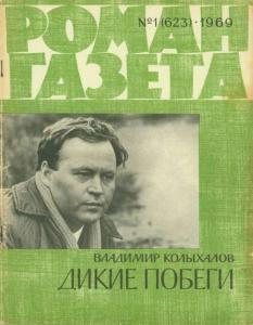 Роман-газета 1969 №01