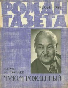 Роман-газета 1969 №02