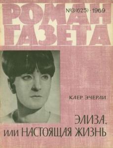 Роман-газета 1969 №03