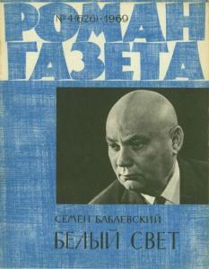Роман-газета 1969 №04