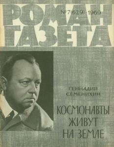 Роман-газета 1969 №07
