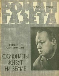 Роман-газета 1969 №08